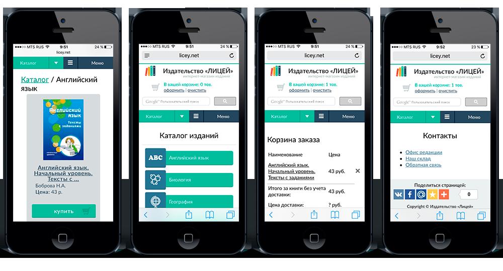 мобильная версия интернет магазина web студия Антонины Черепковой